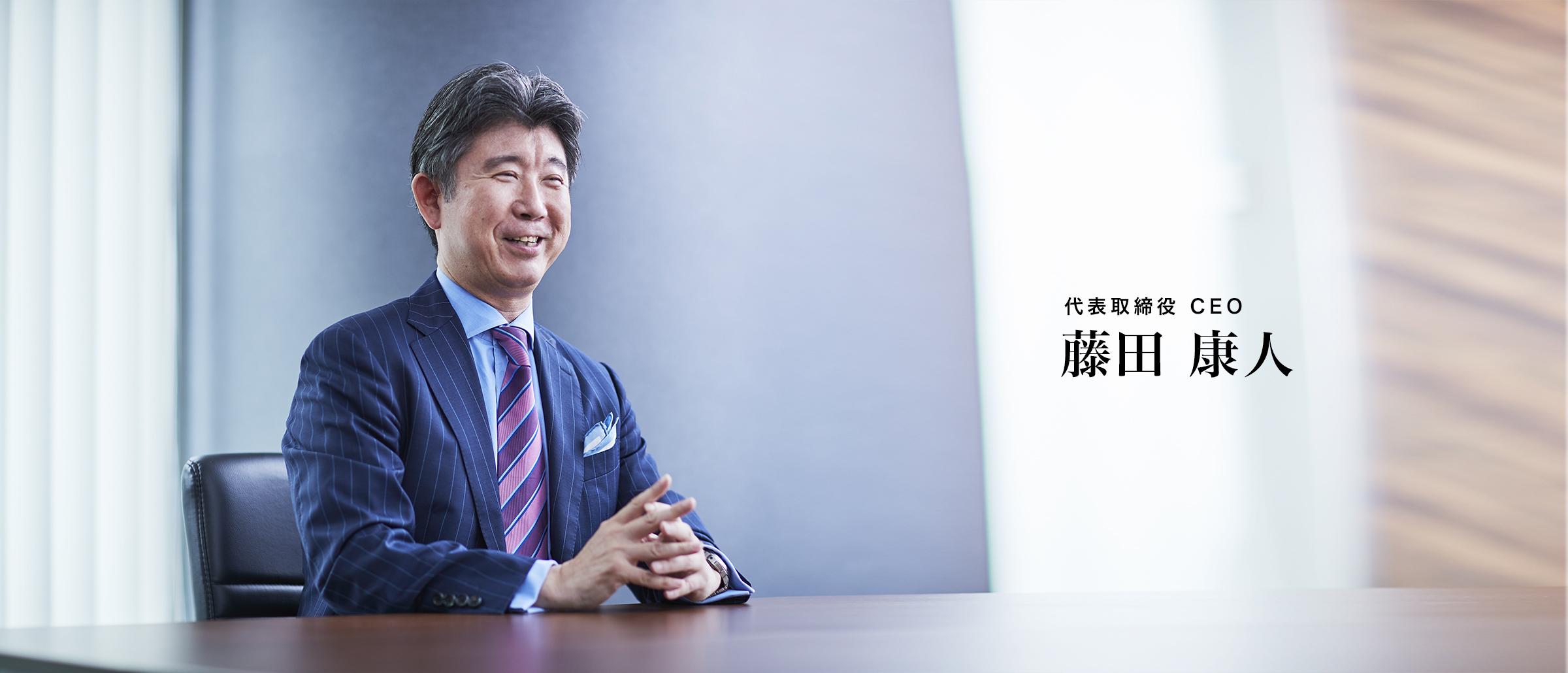 代表取締役 CEO 藤田 康人