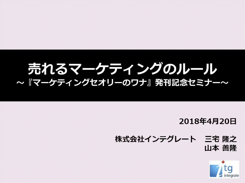 【セミナーレポート】4/20(金)インテグレート主催「売れるマーケティングのルール ~『マーケティングセオリーのワナ』発刊記念セミナー~」