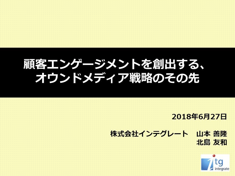 【セミナーレポート】6/27(水)インテグレート主催「顧客エンゲージメントを創出する、オウンドメディア戦略のその先」セミナー